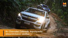 ขับ Chevrolet Colorado พิสูจน์ขุมพลังที่เหนือชั้นในแบบ ออฟโรด พิชิตผาตัด