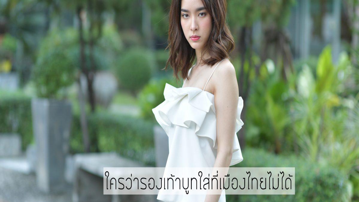 ใครว่ารองเท้าบูทใส่ที่ไทยไม่ได้