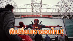 รังเหย้าผีป่วน! เมื่อ เดดพูล เทคโอเวอร์ แมนฯ ยูไนเต็ด ในทีเซอร์ Deadpool 2 (คลิป)