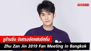 จูจ้านจิ่น (Zhu Zan Jin) บินตรงจัดแฟนมีตติ้ง Zhu Zan Jin 2019 Fan Meeting in Bangkok
