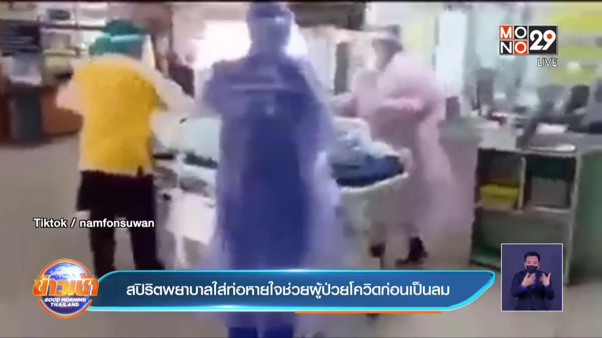 สปิริตพยาบาลใส่ท่อหายใจช่วยผู้ป่วยโควิดก่อนเป็นลม