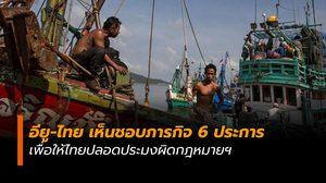 อียู-ไทย เห็นชอบภารกิจ 6 ประการ เพื่อให้ไทยปลอดประมงผิดกฎหมายฯ