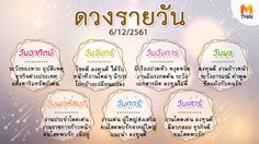 ดูดวงรายวัน ประจำวันพฤหัสที่ 6 ธันวาคม 2561 โดย อ.คฑา ชินบัญชร