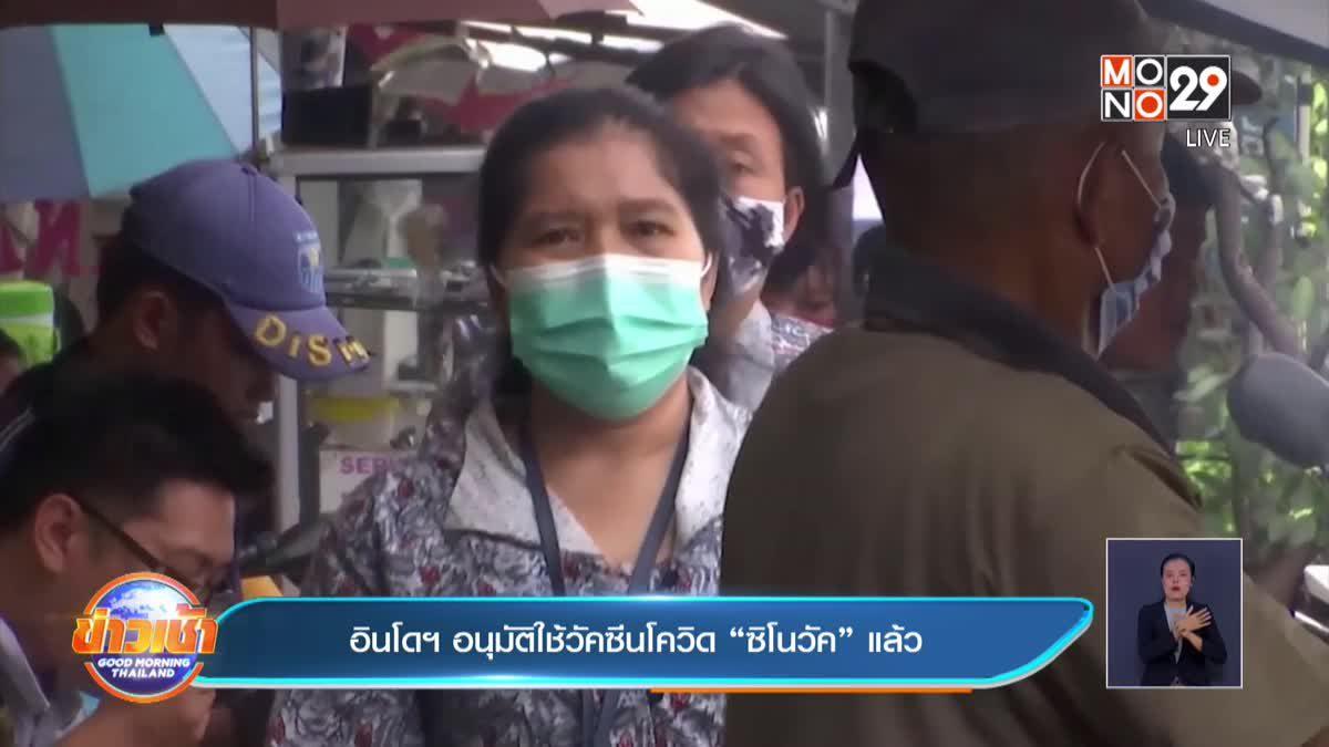 """อินโดฯ อนุมัติใช้วัคซีนโควิด """"ซิโนวัค"""" แล้ว"""