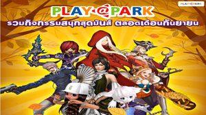PlayPark รวมกิจกรรม สนุกสุดมันส์ตลอดเดือนกันยายน!!