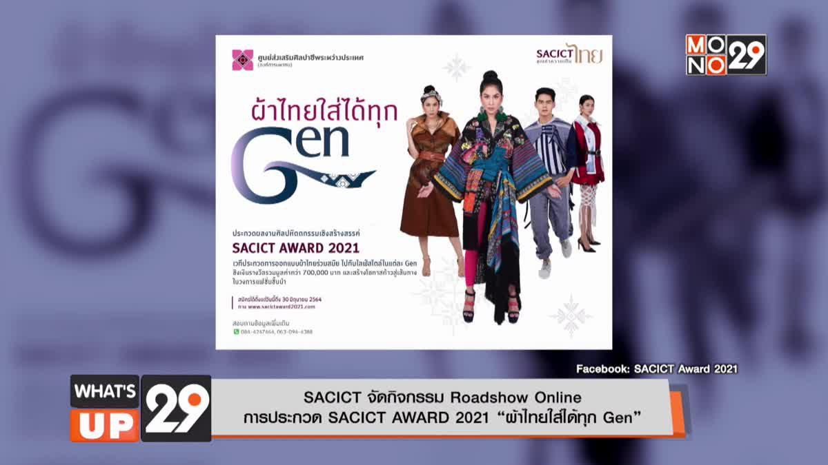 """SACICT จัดกิจกรรม Roadshow Online  การประกวด SACICT AWARD 2021 """"ผ้าไทยใส่ได้ทุก Gen"""""""