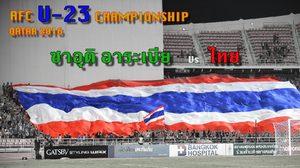 คาดการณ์ 11 ตัวผู้เล่นไทยบู๊ซาอุฯวันนี้!!