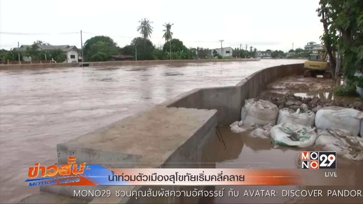 น้ำท่วมตัวเมืองสุโขทัยเริ่มคลี่คลาย