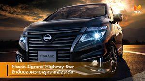 Nissan Elgrand Highway Star อีกขั้นของความหรูหราเหนือระดับ
