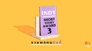 รวมพลคนอินดี้ : Indy Short Story Award 3