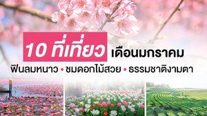 10 ที่เที่่ยวเดือนมกราคม ฟินลมหนาว ชมดอกไม้สวย ธรรมชาติงามตา