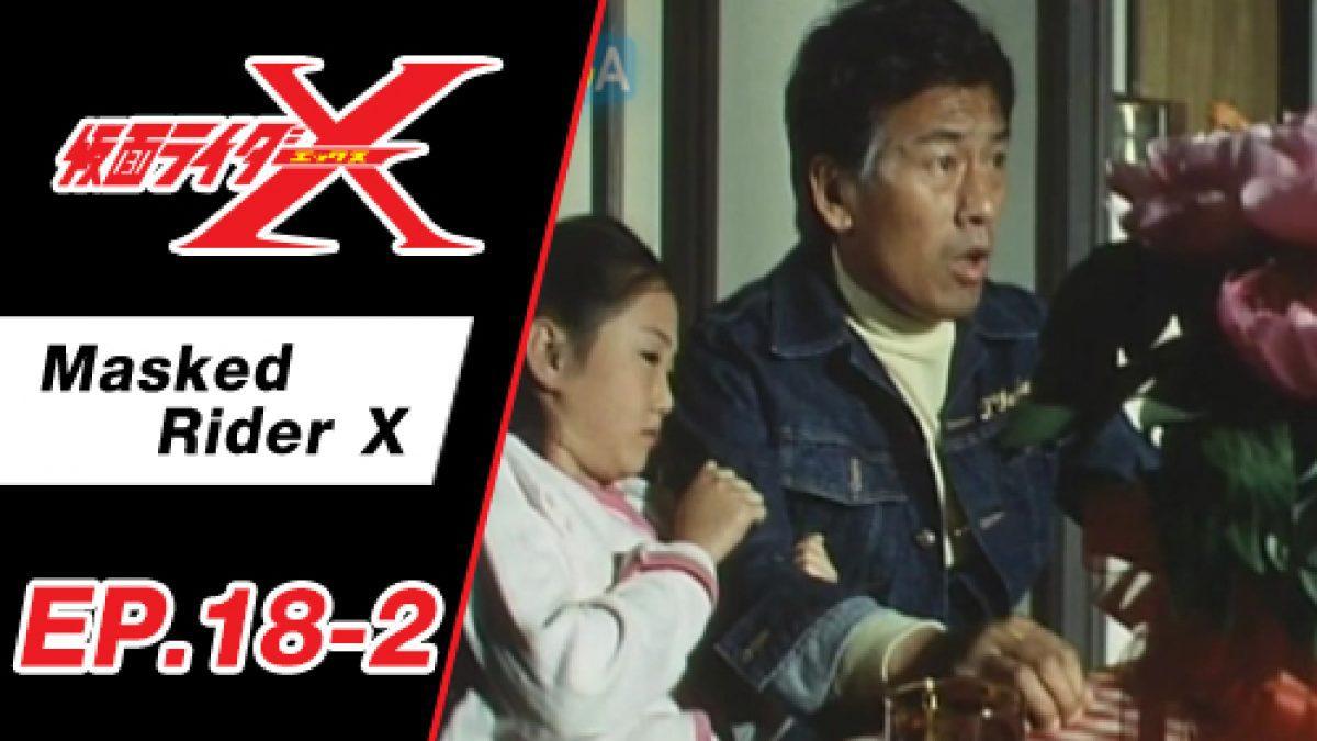 Masked Rider X ตอนที่ 18-2