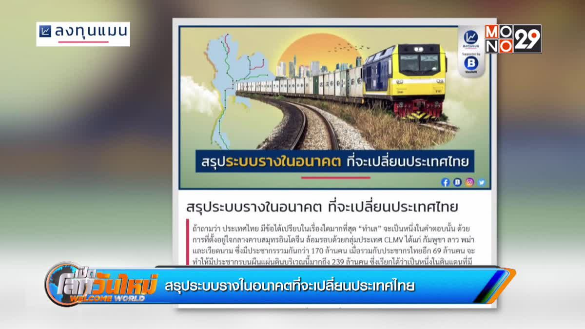 สรุประบบรางในอนาคตที่จะเปลี่ยนประเทศไทย