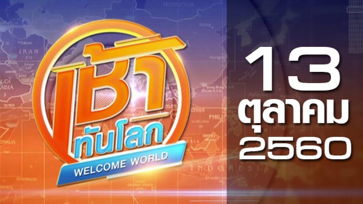เช้าทันโลก Welcome World 13-10-60
