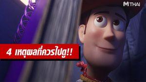 4 เหตุผลทำไมต้องดูหนัง Toy Story 4