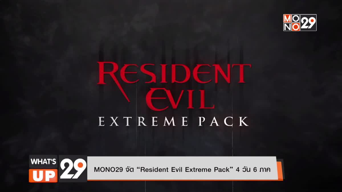 "MONO29 จัด ""Resident Evil Extreme Pack"" 4 วัน 6 ภาค"