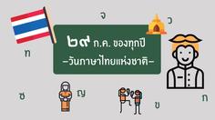 วันภาษาไทยแห่งชาติ 29 กรกฎาคม