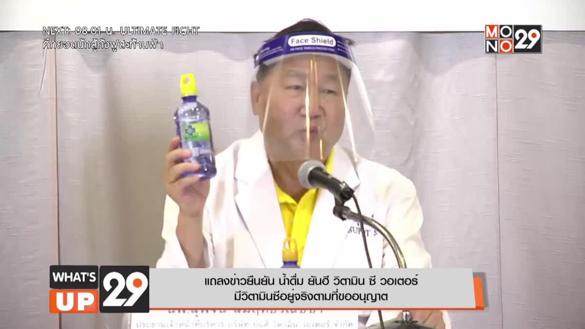 แถลงข่าวยืนยัน น้ำดื่ม ยันฮี วิตามิน ซี วอเตอร์ มีวิตามินซีอยู่จริงตามที่ขออนุญาติ