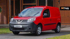 New Nissan NV250 คอมแพ็คเเวนเชิงพาณิชย์ไซส์เล็ก ขุมพลังจัดจ้าน