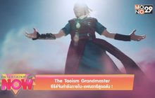 The Taoism Grandmaster ซีรีส์จีนกำลังภายใน-แฟนตาซีสุดอลัง !