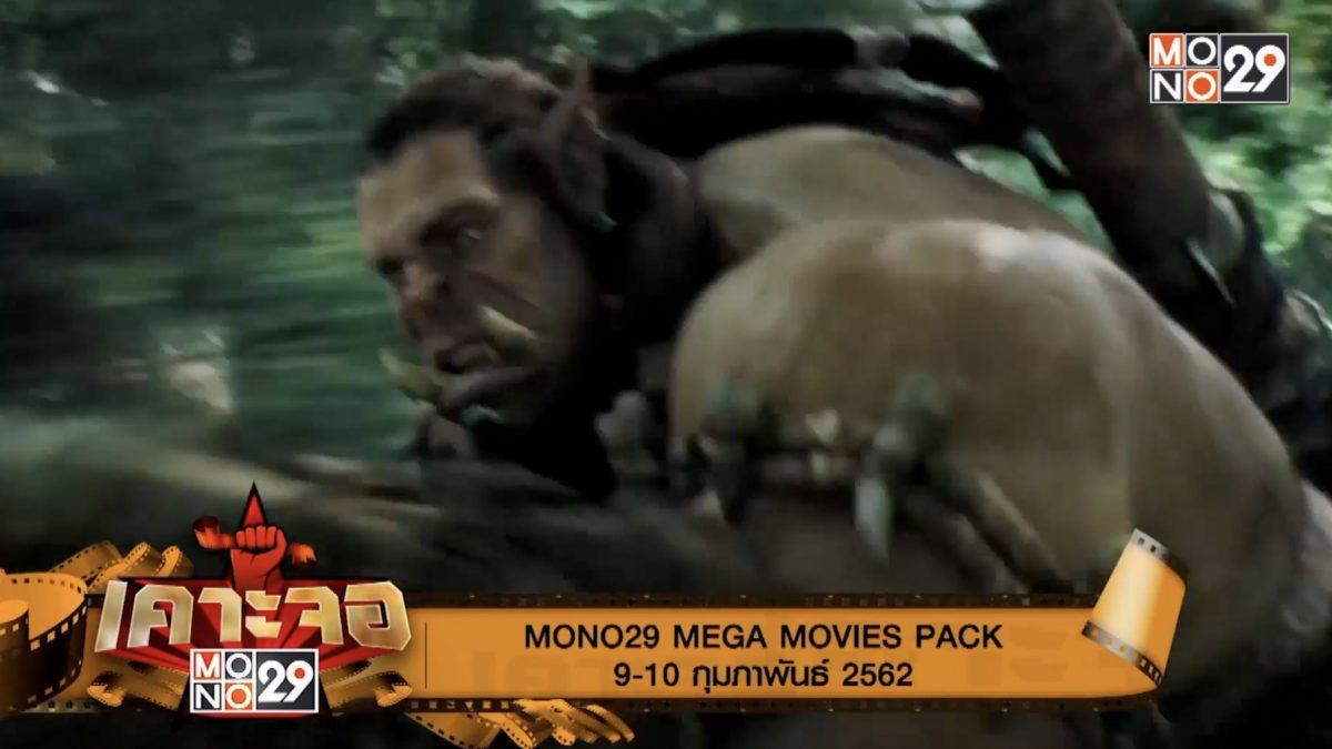 [เคาะจอ 29] MEGA MOVIES PACK 9-10 กุมภาพันธ์ 2562 (09-02-62)