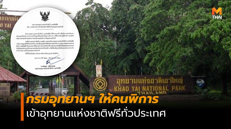 กรมอุทยานแห่งชาติฯ ประกาศยกเว้นค่าบริการ คนพิการไทยเข้าฟรีทั่วประเทศ