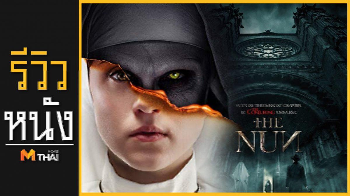 รีวิวหนัง The Nun