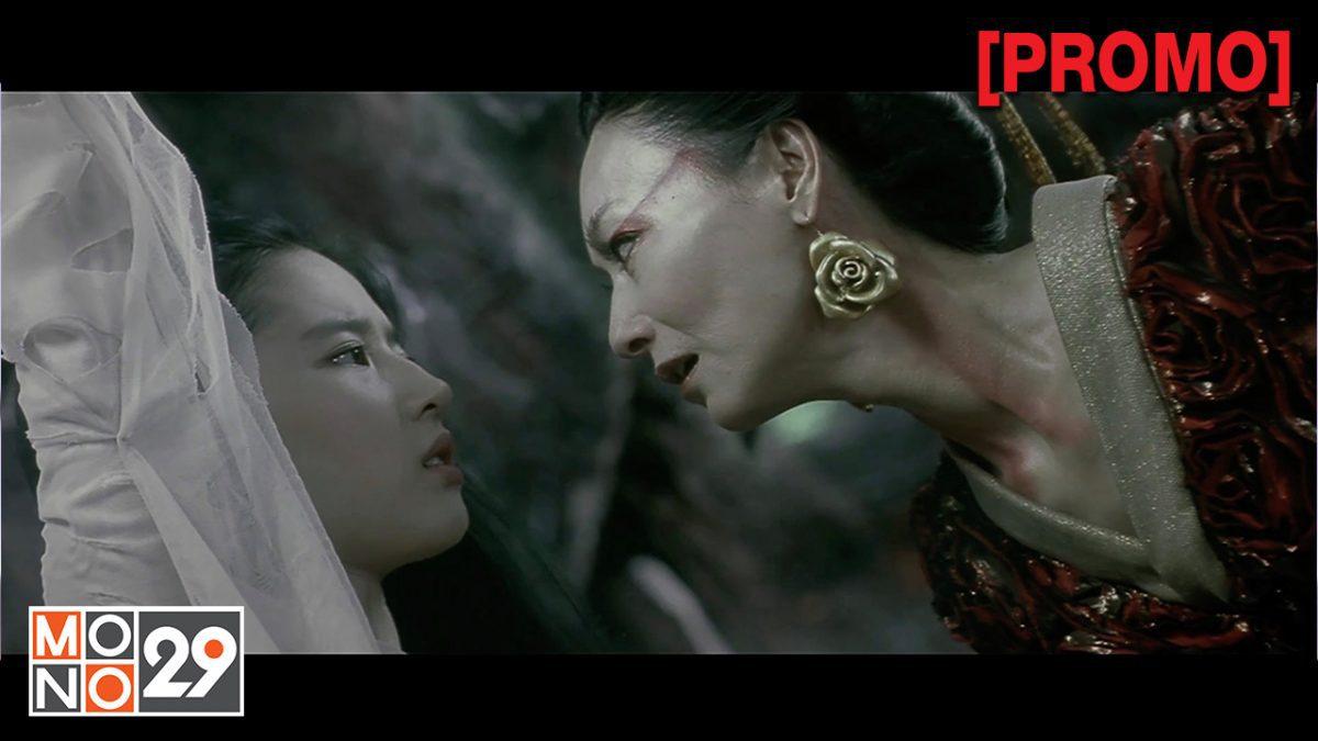 A Chinese Ghost Story โปเยโปโลเย 2011 [PROMO]