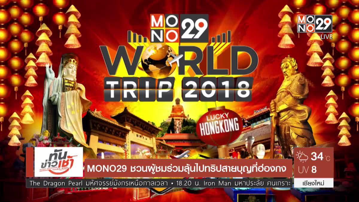 MONO29 ชวนผู้ชมร่วมลุ้นไปทริปสายบุญที่ฮ่องกง