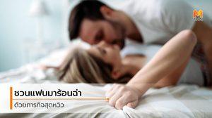 เพิ่มอุณหภูมิห้องให้ร้อนฉ่า กับ 5 หนทางสู่ กิจกรรมรัก ที่จะทำให้สามีหลง!