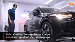 Volvo Certified Damage Repair Centre ยกระดับมาตรฐานซ่อมตัวถัง – สี ครบวงจร