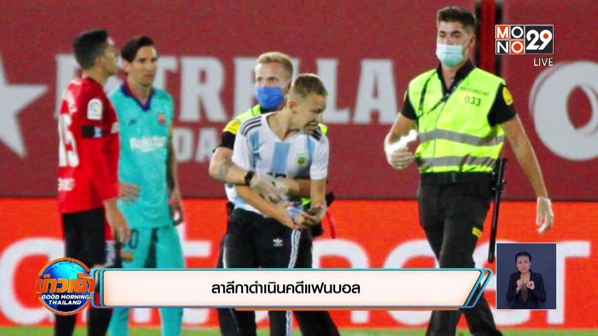 ผลการแข่งขันฟุตบอลลา ลีกา สเปน