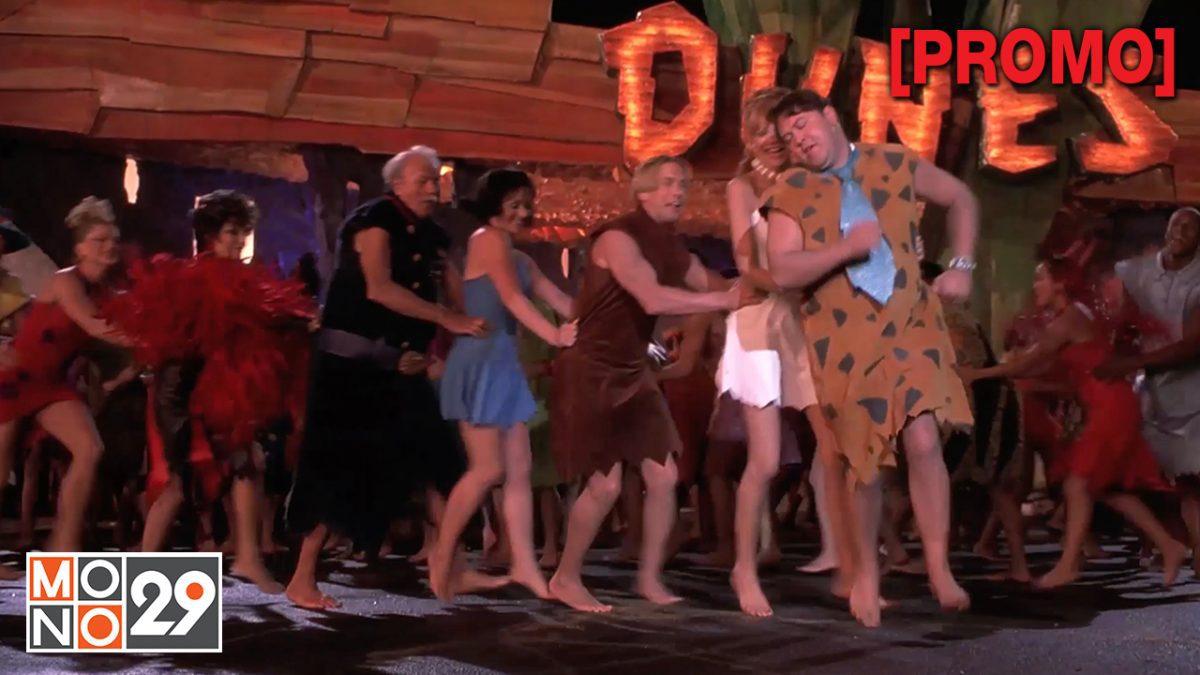 The Flintstones in Viva Rock Vegas มนุษย์หิน ฟริ๊นท์โตนป่วนเมืองร็อคเวกัส [PROMO]