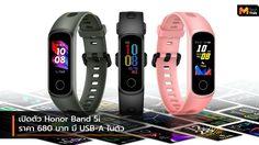 เปิดตัว Honor Band 5i จอสี มี USB-A ในตัว ราคา 680 บาท