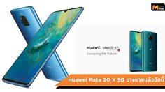 Huawei Mate 20 X 5G ให้บริการที่สหราชอาณาจักรอย่างเป็นทางการ