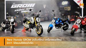 New Honda GROM มินิไบค์ใหม่ เครื่องยนต์ใหม่ D.I.Y. ได้แบบไร้ขีดจำกัด