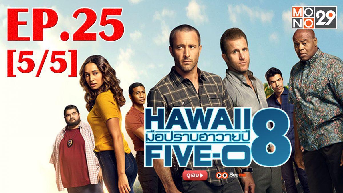 Hawaii Five-0 มือปราบฮาวาย ปี8 EP.25 [5/5]