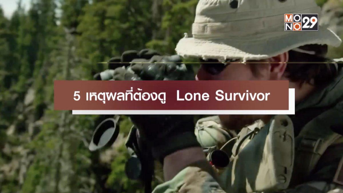5 เหตุผลที่ต้องดู Lone Survivor