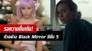 รอเลย! ไมลีย์ ไซรัส โผล่ซีรีส์ Black Mirror ซีซั่น 5  พร้อมลุคสุดปัง มาลุ้นกันว่าบทบาทของเธอจะเป็นอะไร