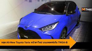 หลุด All-New Toyota Yaris หน้าตาใหม่ บนแพลตฟอร์ม TNGA-B