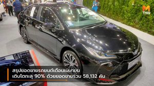สรุปยอดขายรถยนต์เดือนเมษายน เติบโตทะลุ 90% ด้วยยอดขายรวม 58,132 คัน