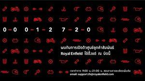 รอยัล เอนฟิลด์ เปิดให้บริการศูนย์ลูกค้าสัมพันธ์ โทร. 1800 012 720
