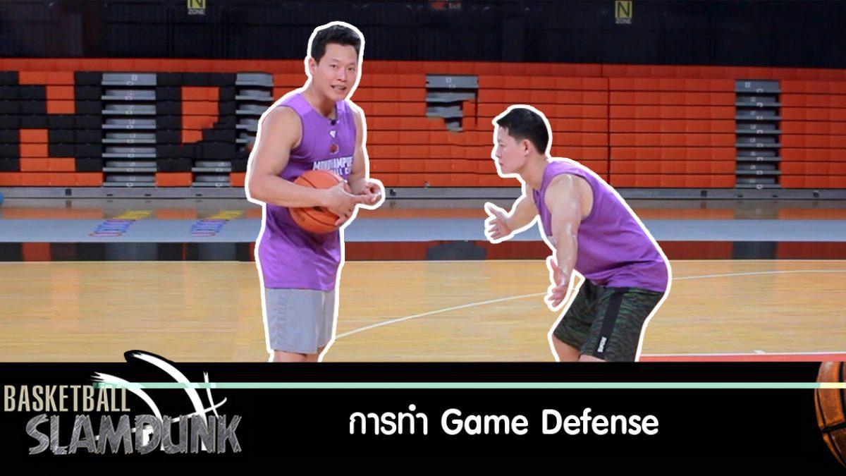 เกมส์การป้องกัน (Game Defense)