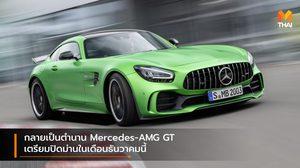 กลายเป็นตำนาน Mercedes-AMG GT เตรียมปิดม่านในเดือนธันวาคมนี้