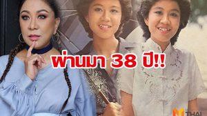 ผ่านมา 38 ปี!! ครูอ้วน โชว์ภาพสมัยสาวๆ สวยไม่สร่าง!!