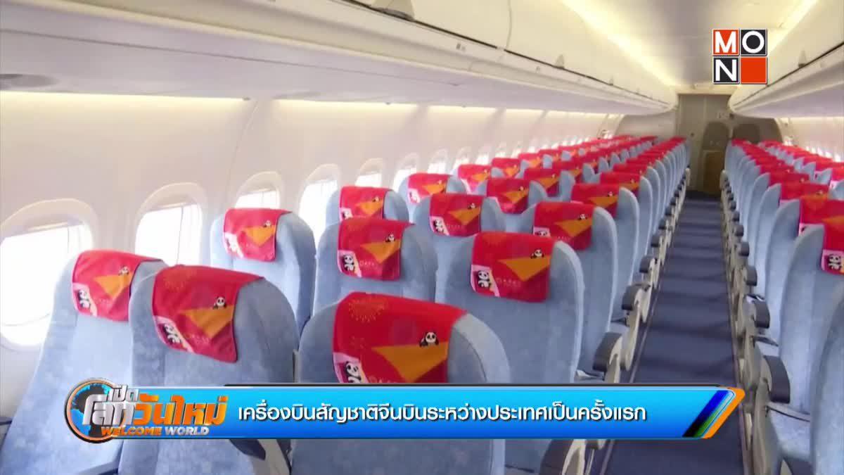 เครื่องบินสัญชาติจีนบินระหว่างประเทศเป็นครั้งแรก