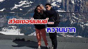 คู่รักสายเที่ยว!! จ๊ะ-เอิร์น ฮันนีมูนถี่ เบบี๋จะมาเมื่อใด?? (คลิป)
