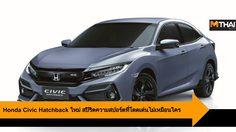 Honda Civic Hatchback ใหม่ สปิริตความสปอร์ตที่โดดเด่นไม่เหมือนใคร