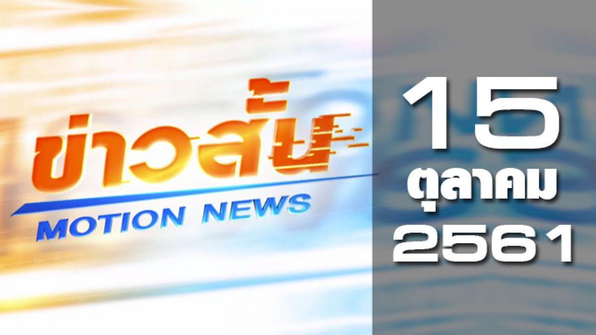 ข่าวสั้น Motion News Break 2 15-10-61