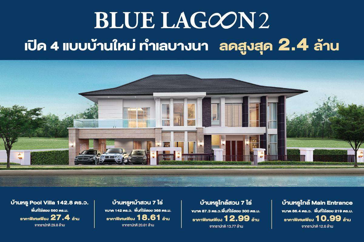 บลูลากูน 2 เปิด 4 บ้านแบบใหม่ ทำเลบางนา